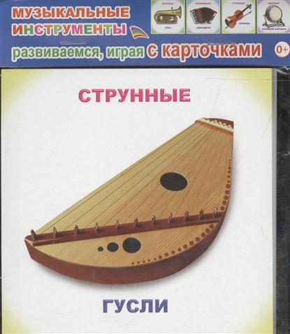 Обучающие карточки. Музыкальные инструменты sitemap 62 xml