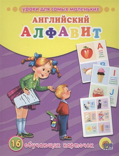 Английский алфавит. 16 обучающих карточек