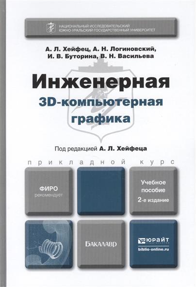 Инженерная 3D-компьютерная графика Учеб. пос.