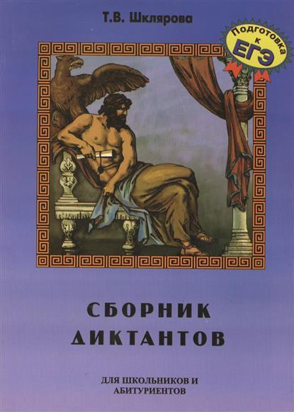 Сборник диктантов по рус. яз. для шк. и абитур.