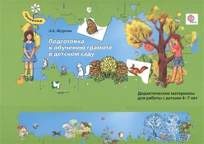 Подготовка к обучению грамоте в детском саду. Дидактические материалы для работы с детьми 4-7 лет