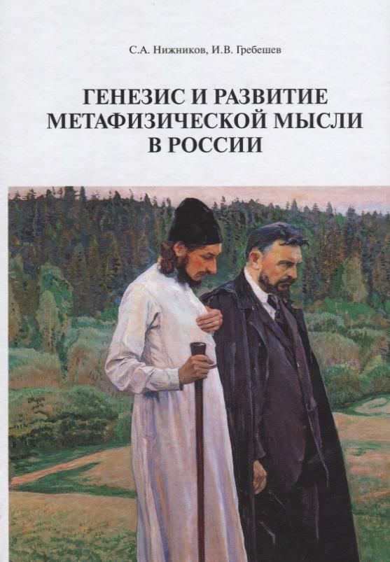 Нижников С., Гребешев И. Генезис и развитие метафизической мысли в России. Монография