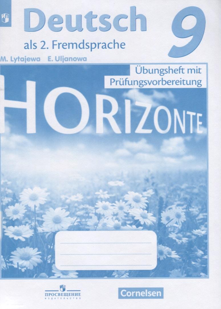 Немецкий язык. Второй иностранный язык. Тренировочные задания для подготовки к ОГЭ. 9 класс