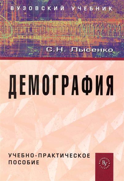 Демография Учеб.-практ. пособие