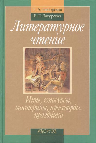 Литературное чтение. Игры, конкурсы, викторины, кроссворды, праздники
