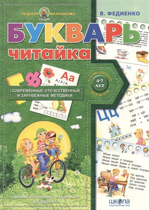 Федиенко В. Букварь. Читайка. Рекомендовано для детей от 4,5 лет букварь для православных детей