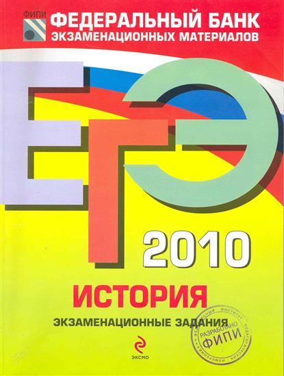 ЕГЭ 2010 ФИПИ История Экзам. задания