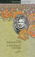 Хемингуэй Собр. сочинений т.1/7тт И восходит солнце