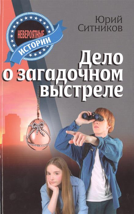 Ситников Ю. Дело о загадочном выстреле ситников ю шоу со звездой