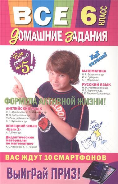 Все домашние задания. 6 класс. Решения, пояснения, рекомендации. 8-е издание, исправленное и дополненное