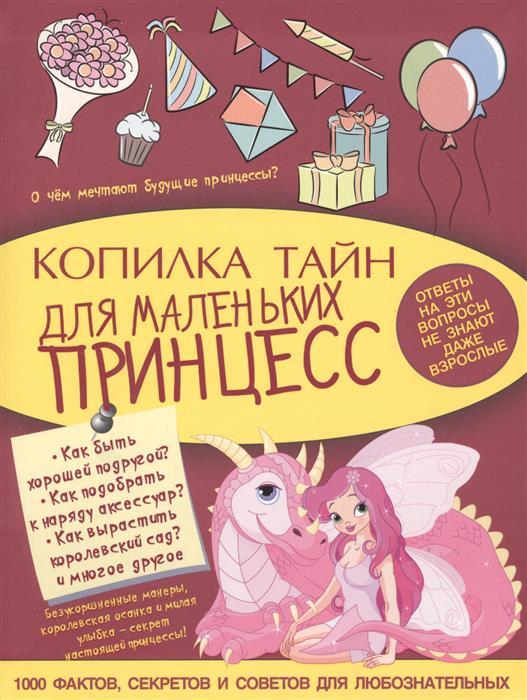 Ригарович В. Копилка тайн для маленьких принцесс копилка тайн для настоящих мальчишек