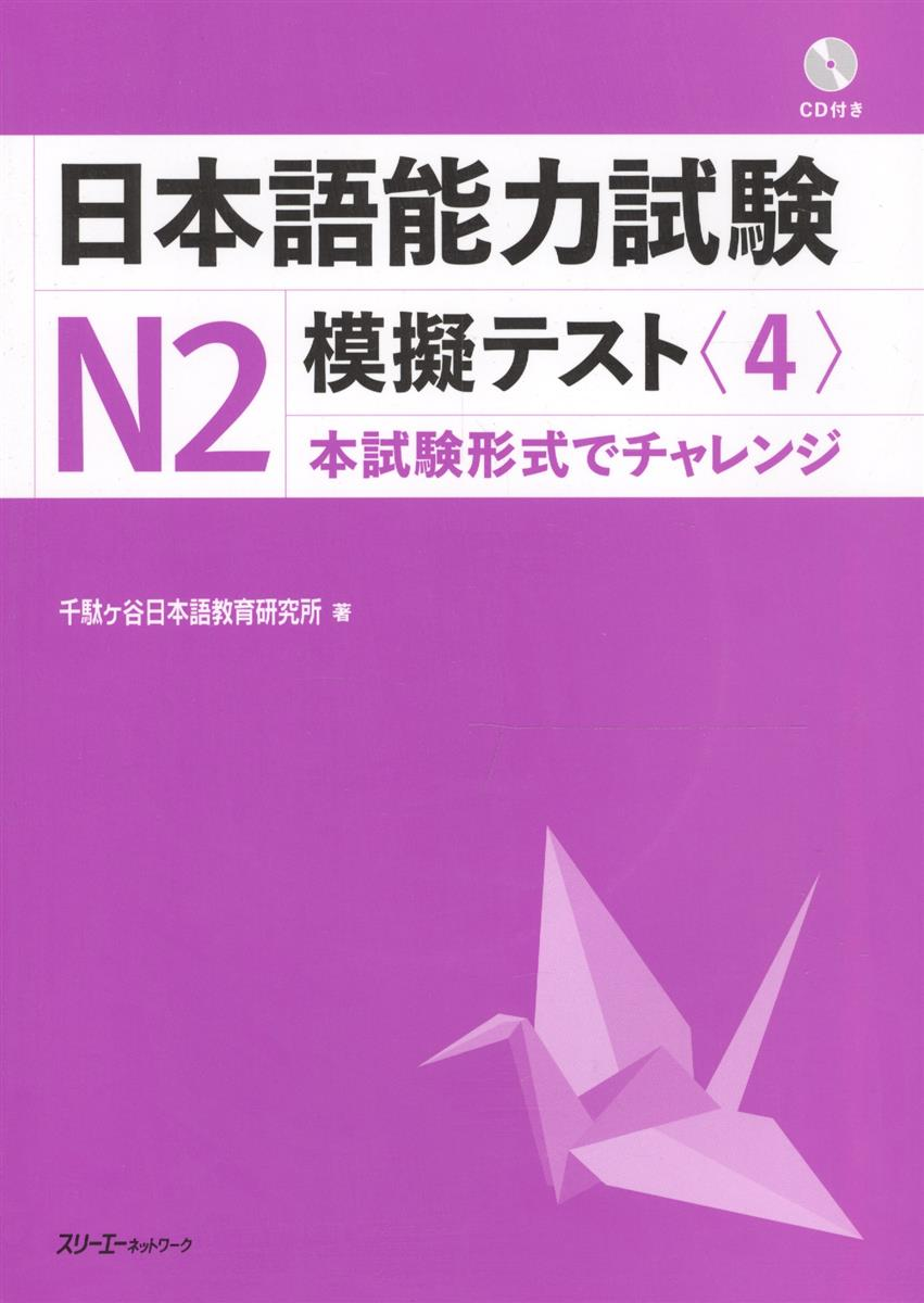 The Japanese Language Proficiency Test N2 Mock Test (4) / Тренировочные тесты JLPT N2. Часть 4 (+CD) (книга на японском языке) wanscam dual audio hd 720p 3x digital zoom wireless wifi p2p ip camera support 128g tf card surveillance camera