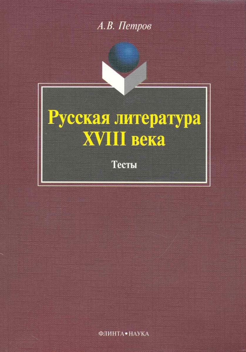 Русская литература 18 века Тесты