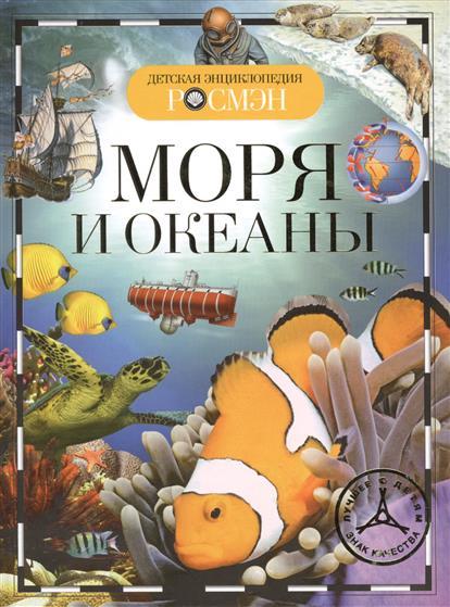 Травина И. Моря и океаны травина и моря и океаны