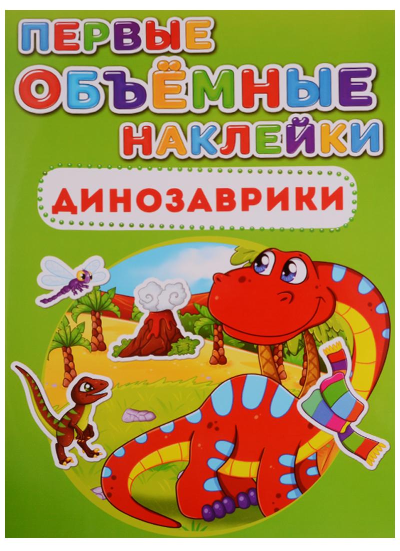 Лысакова Д. Первые объемные наклейки. Динозаврики первые объемные наклейки на ферме