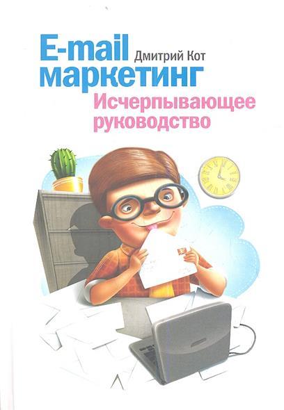 Кот Д. E-mail маркетинг. Исчерпывающее руководство слюнявчик printio e mail