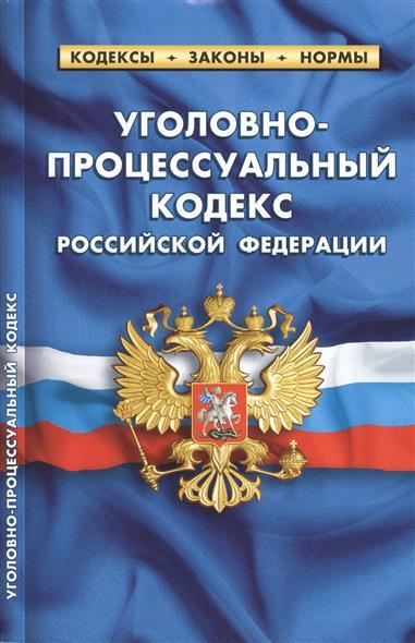 Уголовно-процессуальный кодекс Российской Федерации. По состоянию на 5 октября 2014 года