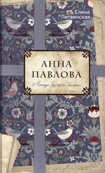Литвинская Е. Анна Павлова. Легенда русского балета звезды русского балета том 4
