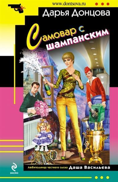 донцова д ночная жизнь моей свекрови Донцова Д. Самовар с шампанским