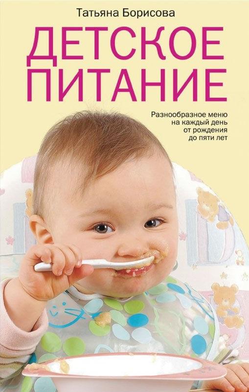 Борисова Т. Детское питание ISBN: 9785952408548