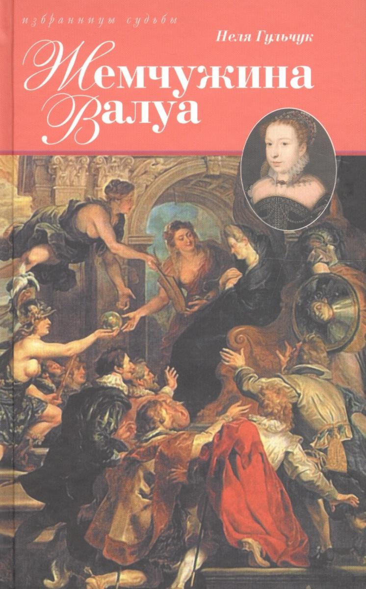 Гульчук Н. Жемчужина Валуа. Исторический роман ISBN: 9785422400645