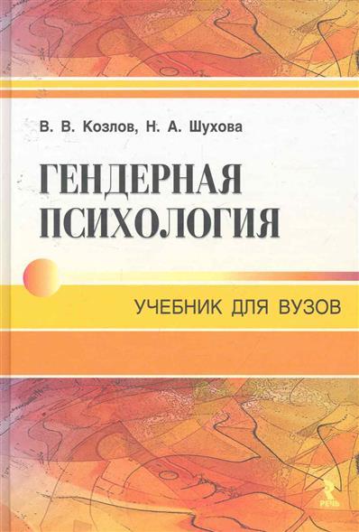 Гендерная психология Учебник