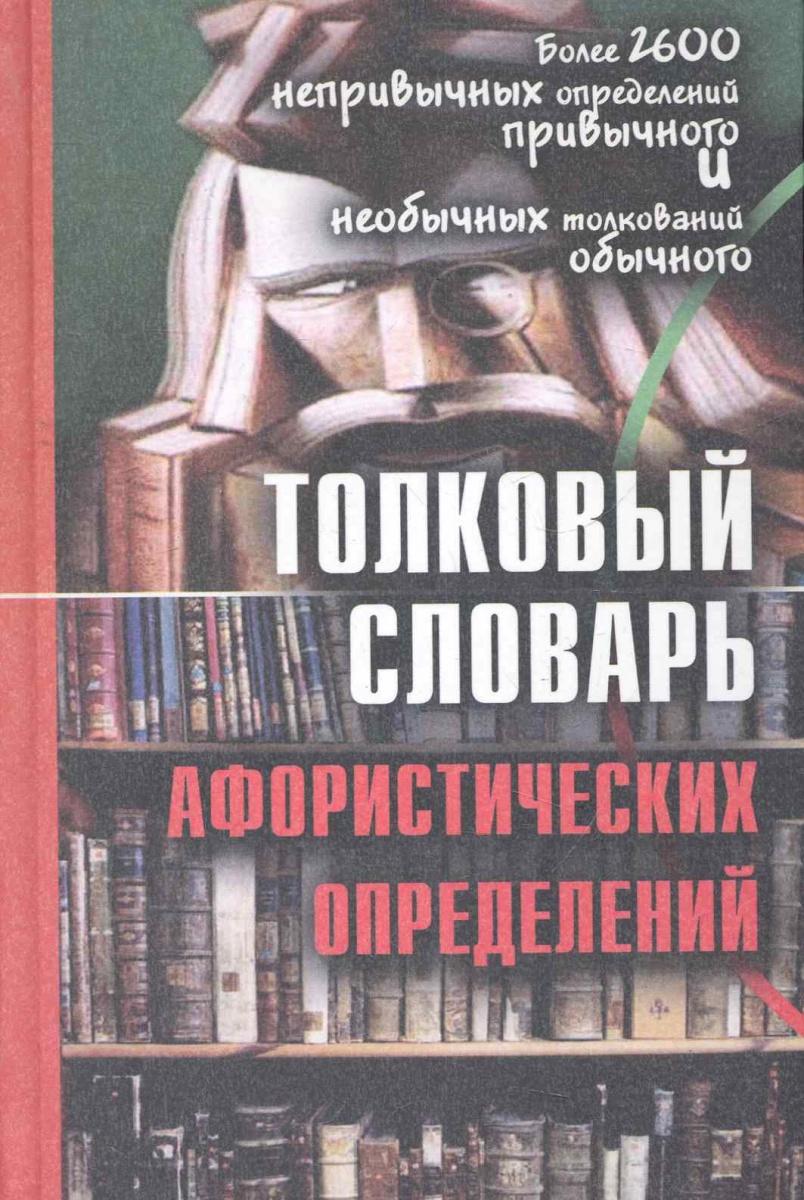 Воронцов В. Толковый словарь афористических определений Более 2600 дефиниций