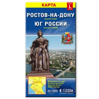 Ростов-на-Дону Юг России