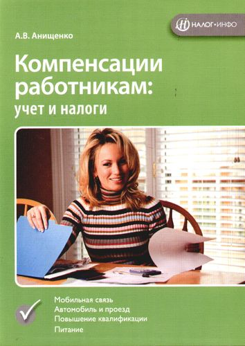 Анищенко А.: Компенсации работникам. Учет и налоги