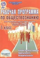 Рабочая программа по обществознанию. 5 класс (учебник