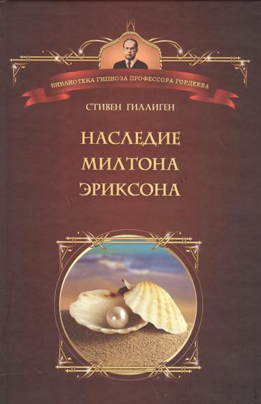 Гиллеген С. Наследие Милтона Эриксона