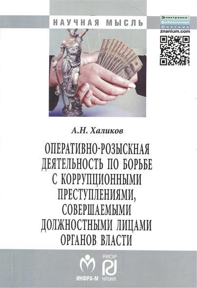 Халиков А. Оперативно-розыскная деятельность по борьбе с коррупционными преступлениями, совершаемыми должностными лицами органов власти. Монография. Издание второе, исправленное и дополненное