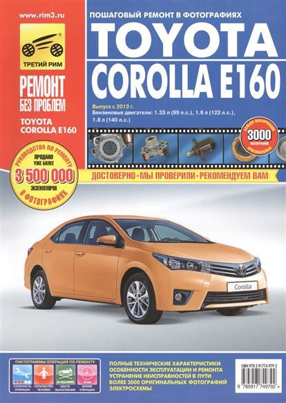 Toyota Corolla Е160. Выпуск с 2013 г. Бензиновые двигатели: 1.33 л (1NR-FE), 1.6 л (1ZR-FE) и 1.8 л (2ZR-FE). Руководство по эксплуатации, техническому обслуживанию и ремонту. В фотографиях
