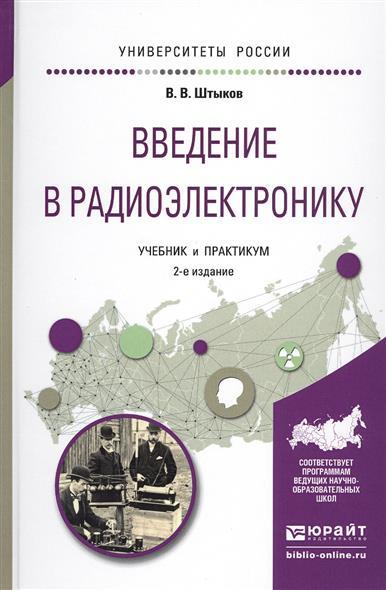 Штыков В. Введение в радиоэлектронику. Учебник и практикум для вузов