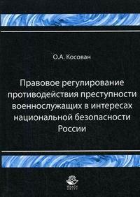 Правовое регулир. противодействий преступности военнослуж. в интересах нац. безоп. России