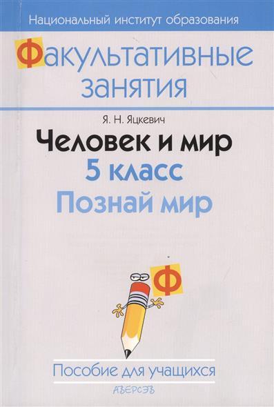 Человек и мир. 5 класс. Познай мир. Пособие для учащихся учреждений общего среднего образования с белорусским и русским языками облучения. 2-е издание