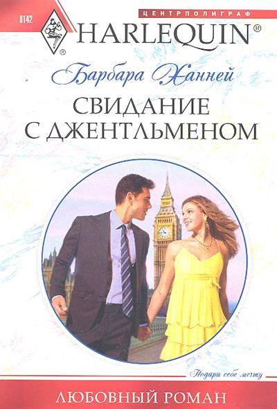 Ханней Б. Свидание с джентельменом