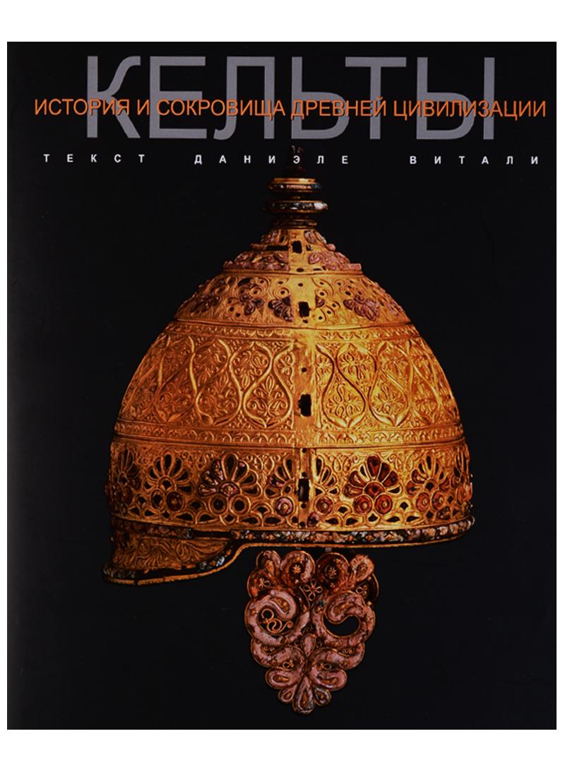 Кельты. История и сокровища древней цивилизации