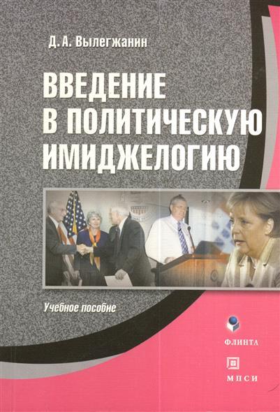 Введение в политическую имиджелогию. Учебное пособие. Второе издание, исправленное и дополненное