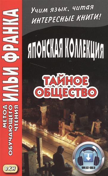 Хоси С. Японская коллекция. Тайное общество. ISBN: 9785787310481
