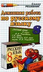 ДР по рус. языку 8 кл