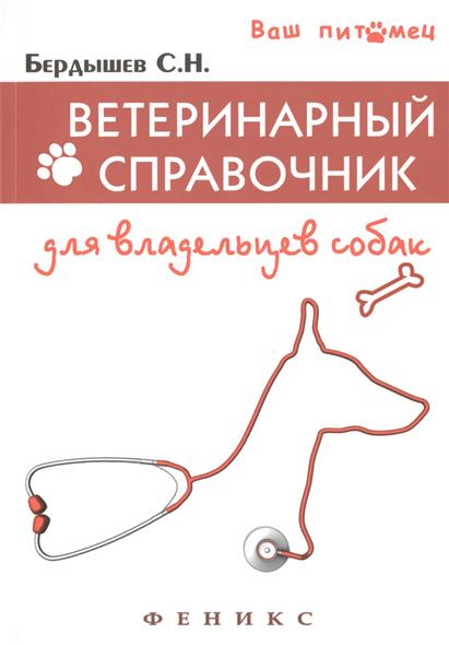 Бердышев С. Ветеринарный справочник для владельцев собак военно ветеринарный справочник