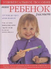 Гусева Н. Ваш ребенок растет От года до трех день за днем издательство аст ваш малыш день за днем от рождения до трех лет