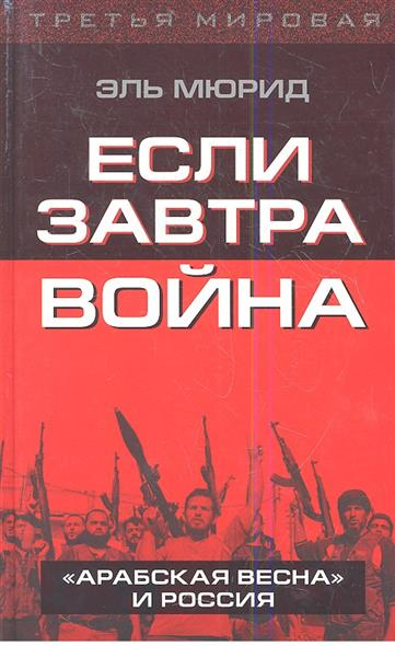 """Если завтра война. """"Арабская весна"""" и Россия"""