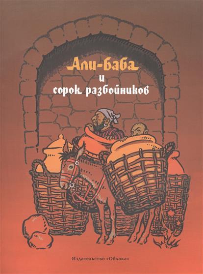 Гауф В. Али-Баба и сорок разбойников в в адамчик сказки золушка али баба и сорок разбойников алладин синдбад мореход