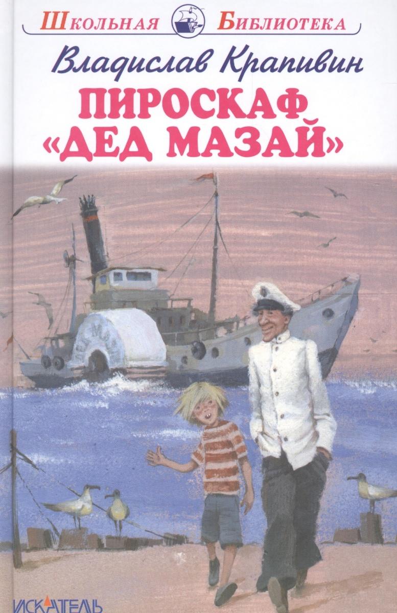 Крапивин В. Пироскаф Дед Мазай. Роман-сказка трусы x file