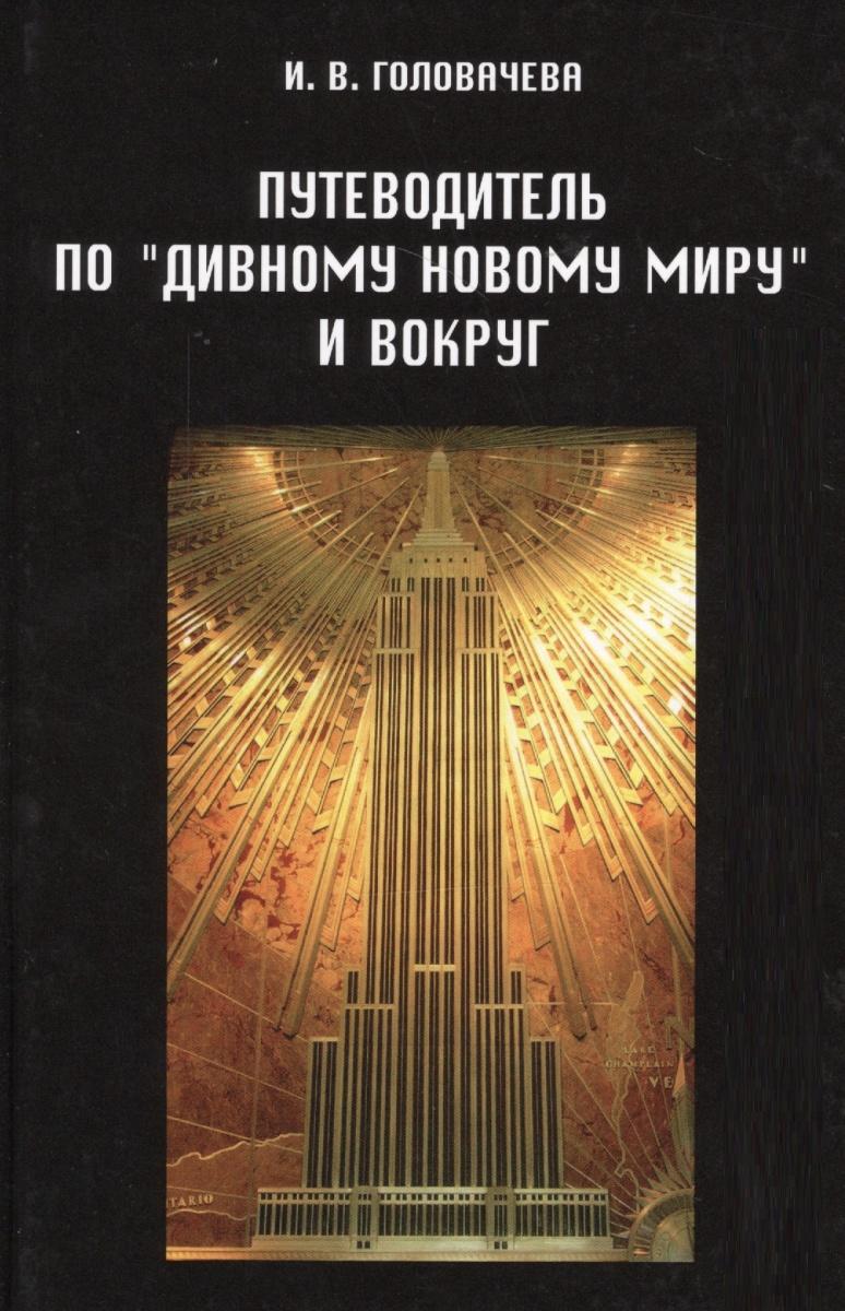 Головачева И. Путеводитель по