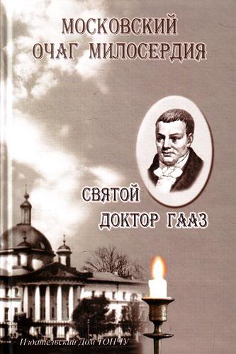 Московский очаг милосердия. Святой доктор Гааз