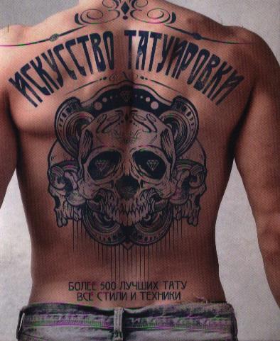 Слосс Э., Мирза З. Искусство татуировки. Более 500 лучших тату. Все стили и техники неонилла самухина искусство искушенных или все об оральных ласках