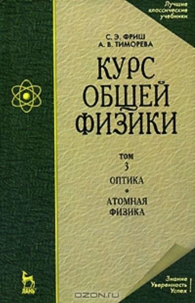 Фриш С., Тиморева А. Курс общей физики. Учебник. В 3-х томах. Том 3. Оптика. Атомная физика